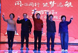 同心同行 筑梦远航——2017雅克海南年终总结会暨2018迎新晚会